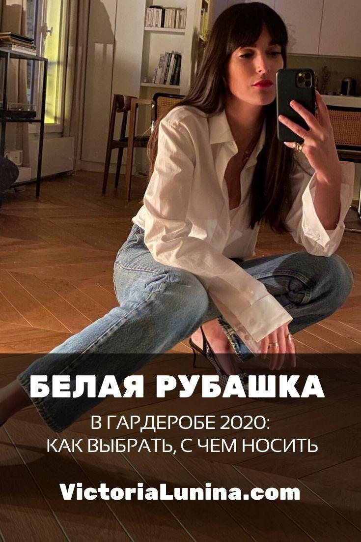 belaya rubashka