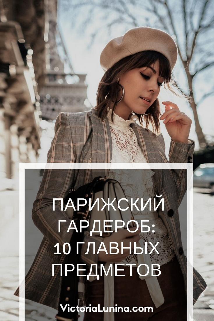 Парижский гардероб, базовый гардероба, Виктория Лунина, photo - Margo & Me