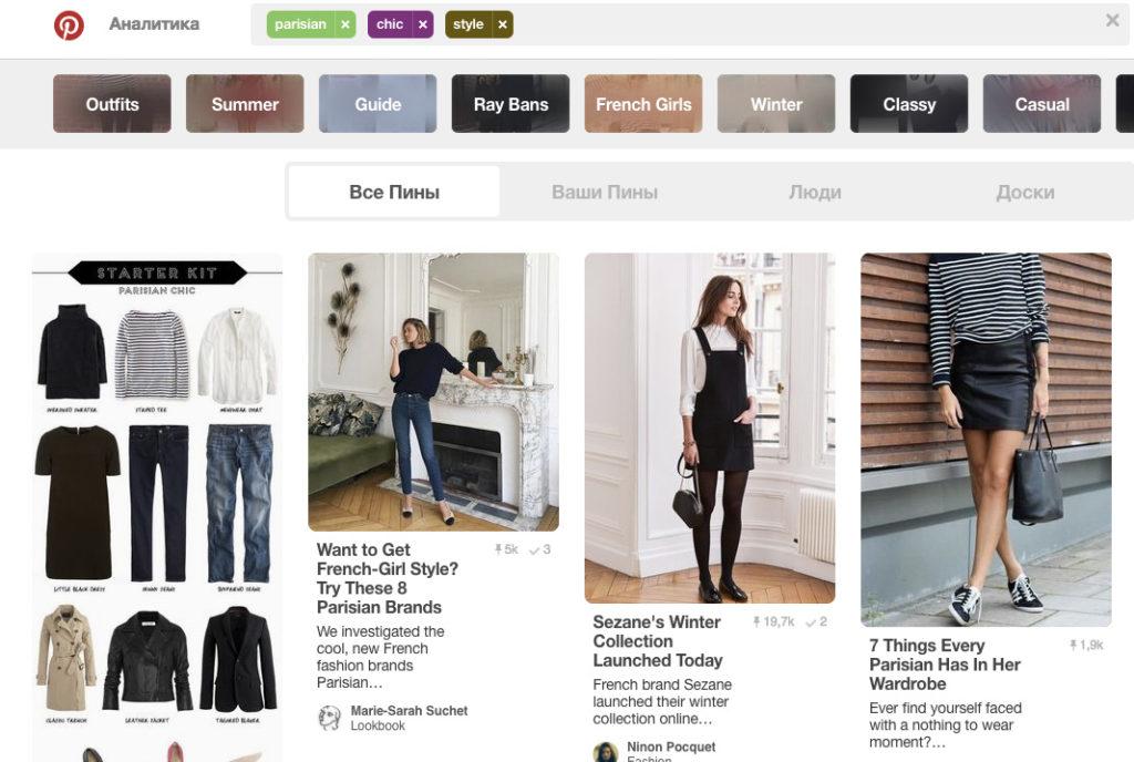 0b0046aa3 Вбейте в строку поиска название любимого предмета одежды («юбка-карандаш»),  или имя любимой актрисы, или название любимого бренда – Pinterest подгонит  вам ...