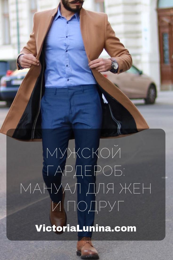 2e299e758b8 Мужской базовый гардероб  мануал для жен и подруг - VictoriaLunina.com