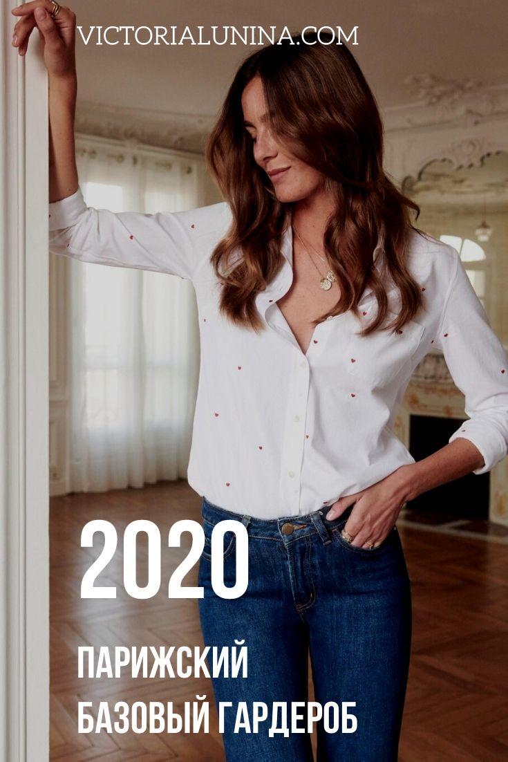 базовый гардероб 2020, рубашка Sezane