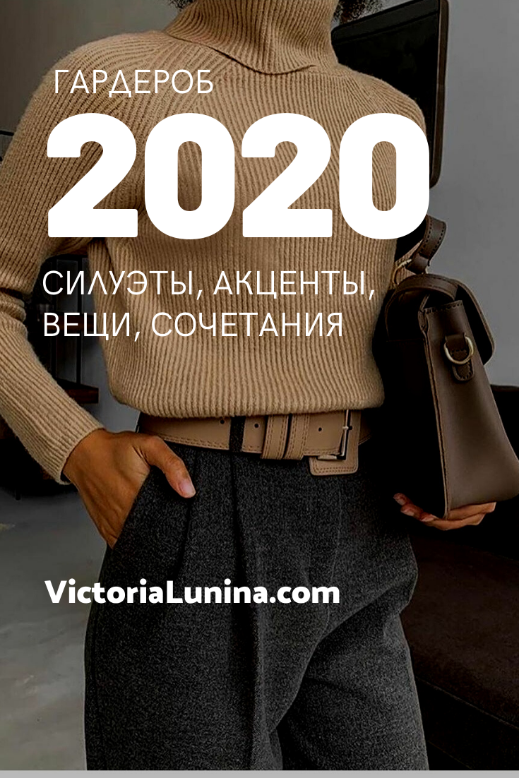 гардероб 2020