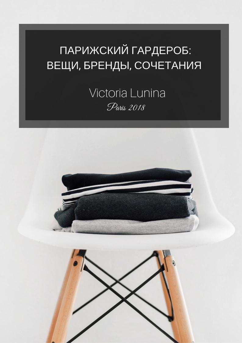 caca97949a0 Как составить индивидуальный базовый гардероб  7 простых шагов ...